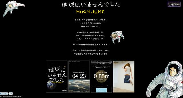 moon_jump_big