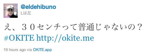 okite3