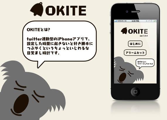 okite_b